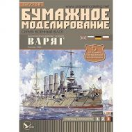 PAPER MODEL KIT MILITARY FLEET PROTECTED CRUISERS VARYAG 1200 OREL 50 SHIP VESSEL BOAT CRAFT SAILBOAT RUSSIA 1902