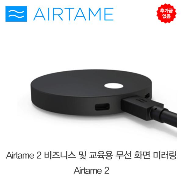추가금없음  에어테임2 비즈니스 및 교육용 무선 화면 미러링 Airtame 2