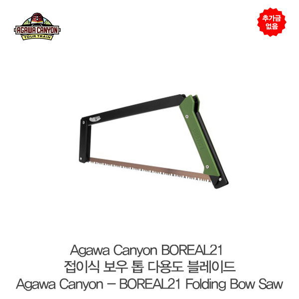 추가금 없음  아가와 캐뇽 BOREAL21 접이식 보우 톱 다용도 블레이드 Agawa Canyon BOREAL21  Folding Bow Saw - Black Frame, Green Handle, All-Purpose Blade